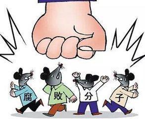 """广西""""6+2""""机制推扶贫领域腐败和作风问题专项治理"""