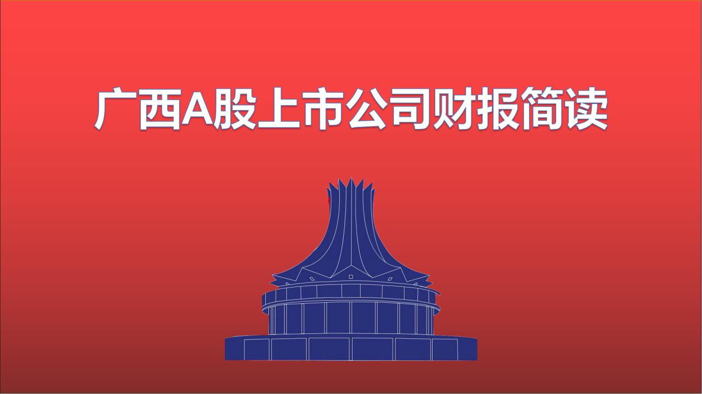广西A股上市公司财报简读