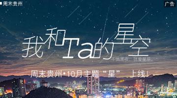 """周末贵州10月主题""""星""""上线!"""