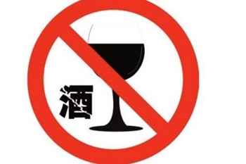 高校发布最牛禁酒令:将学生醉酒照寄给家长