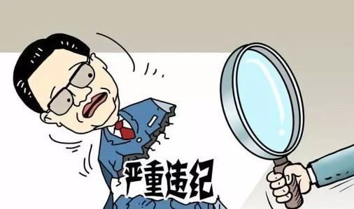 通报!柳州市第一看守所两名科级干部接受监察调查