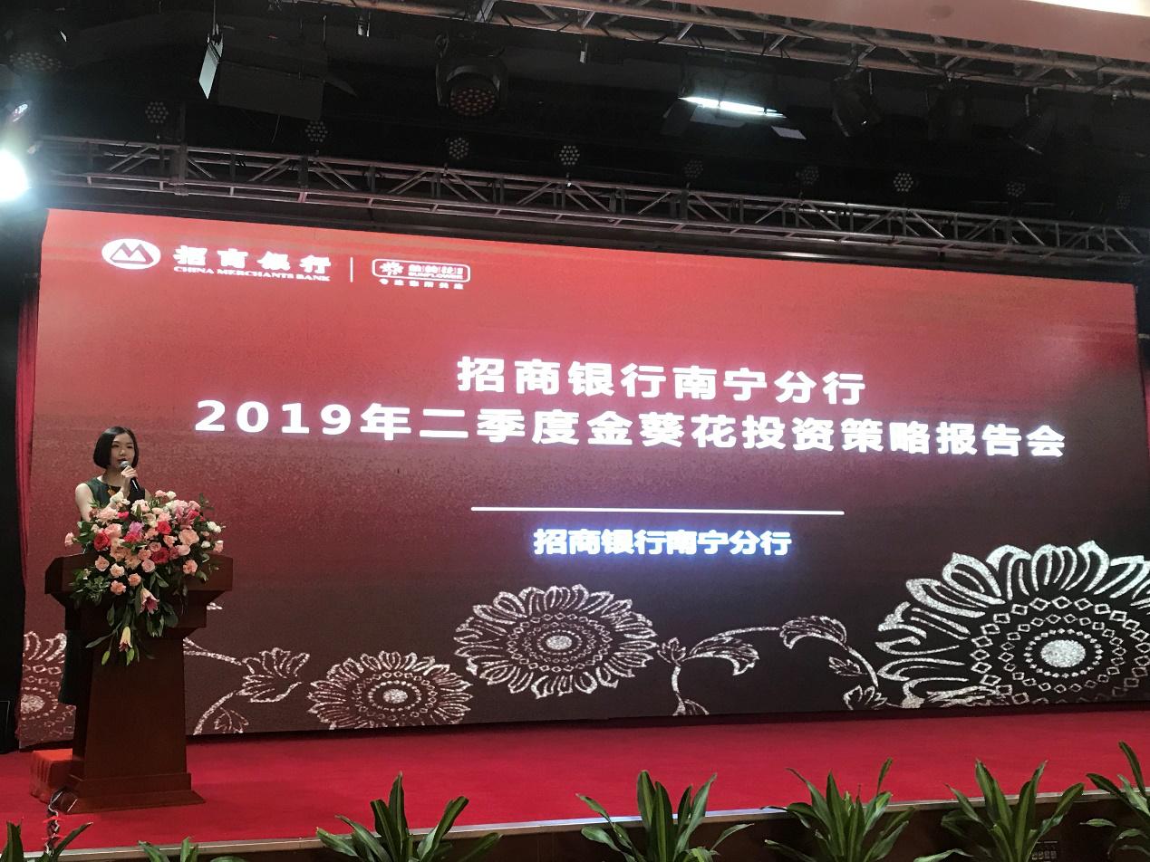 招行南宁分行举办2019年二季度金葵花投资策略报告会