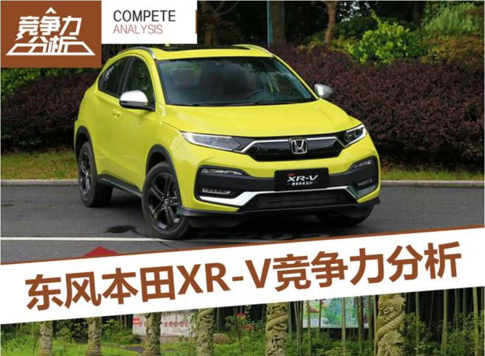 捍卫领先位置 东风本田新款XR-V竞争力分析