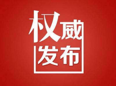 汪玲不再担任政协第十一届南宁市委员会副主席职务