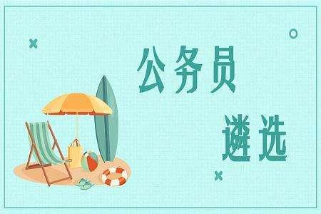 广西2021年度公开遴选公务员52人!3月4日起报名