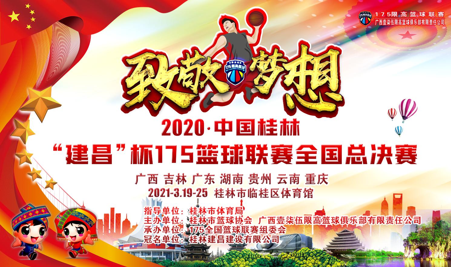 """2020年""""建昌""""杯175篮球联赛全国总决赛将于3月19日在广西桂"""