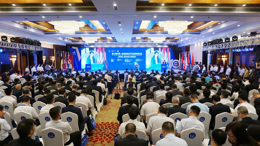 中国—东盟金融合作与发展领袖论坛南宁举行