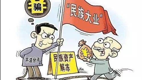 """南宁邕宁警方破获一起""""民族资产解冻""""类诈骗案"""