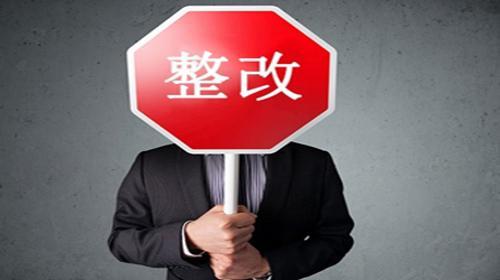 南宁:督办整改专项检查发现10类问题 责成限期整改