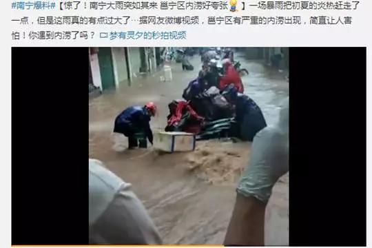 邕宁区内涝严重