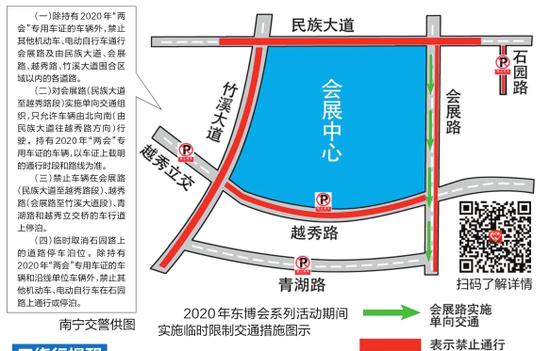 注意!南宁国际会展中心周边路段27日实施临时交通限制