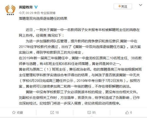 武汉市黄陂区教育局官方微博截图