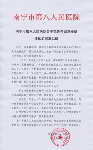图片来源:南宁市第八人民医院官方微信公众号