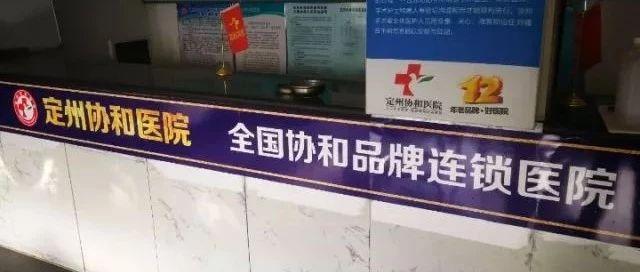 医院竟然还能傍名牌!一搜协和医