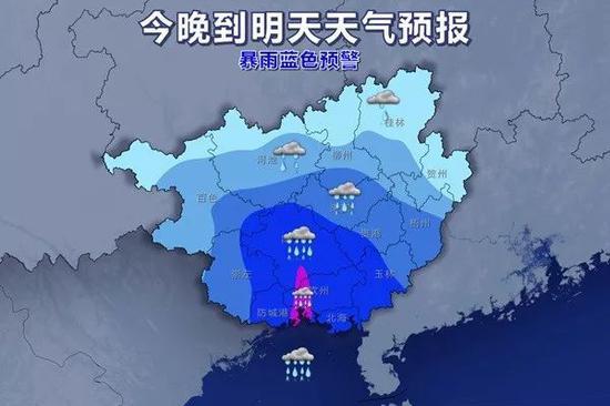 23日20时~24日20时天气预报示意图