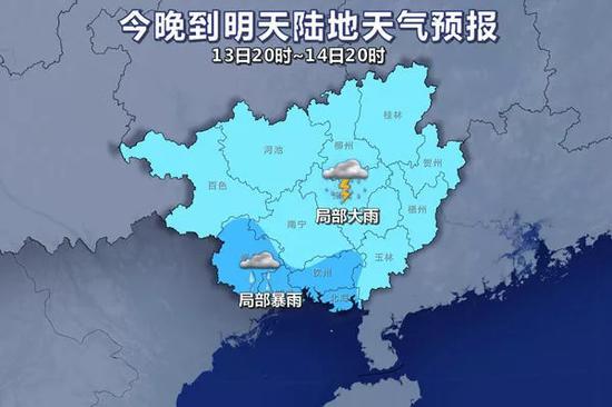 13日20时-14日20时天气预报示意图