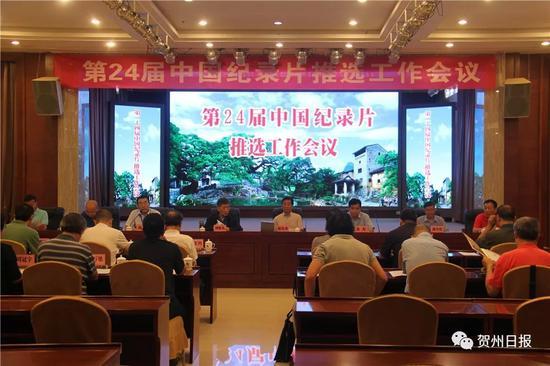 ▲第24届中国纪录片推选工作会议现场