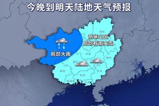14日20时-15日20时天气预报示意图