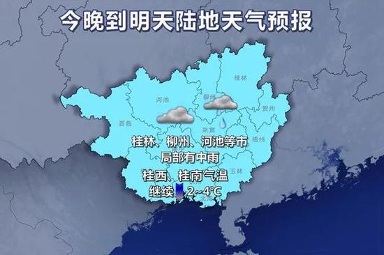 10日20时~11日20时天气预报示意图
