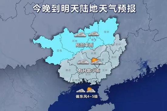 15日20时~16日20时天气预报示意图