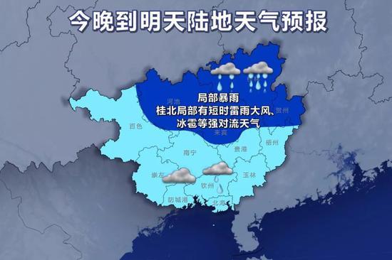 1日20时-2日20时天气预报示意图