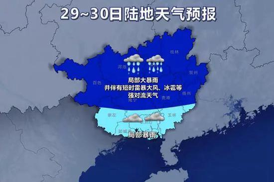 29日至30日天气预报示意图