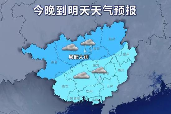 12日20时~13日20时天气预报示意图