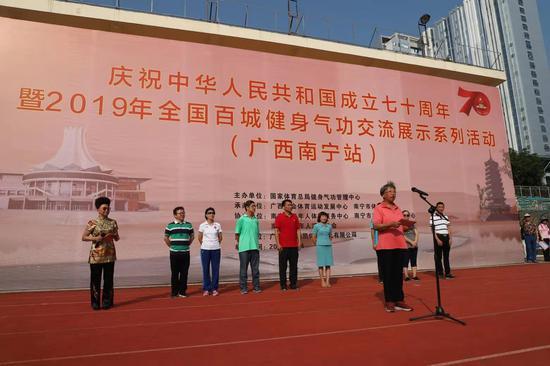 2019年全国百城健身气功交流展示系列活动在南宁举行