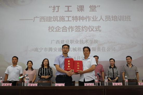 广西建设职业技术学院与南宁市腾安建筑机械租赁有限责任公司签订合作协议