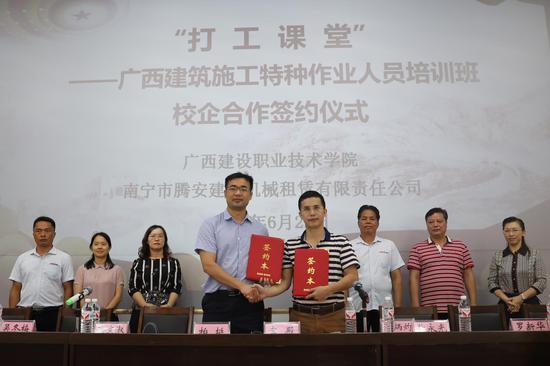 广西建设职业技术学院与广西建工大都租赁有限公司签订合作协议
