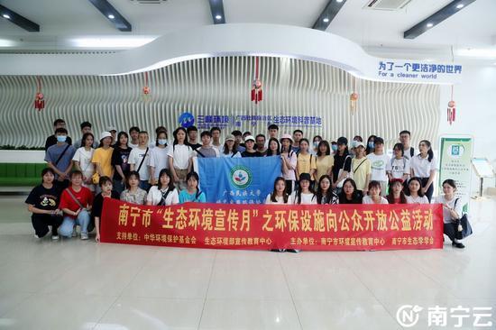 南宁市生态环境宣传月之环保设施公众开放公益活动。
