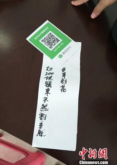 勒索纸条和二维码 警方供图