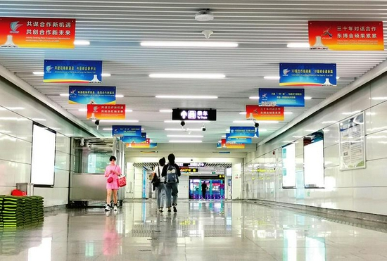 南宁地铁会展中心站内悬挂东博会及峰会宣传标语牌