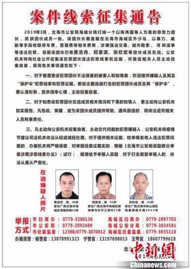 案件线索征集通告 警方供图