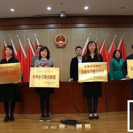 桂林秀峰区组建4大教育联盟 孩子的教育更加优质均衡