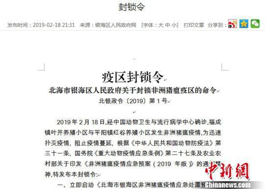 北海市银海区人民政府发布的疫区封锁令。网络截图