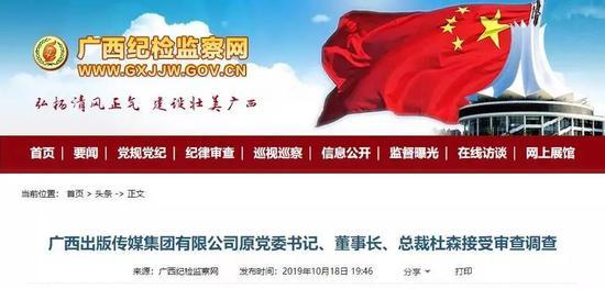 广西出版传媒集团有限公司原董事长杜森接受审查调查
