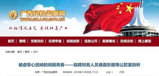 广西纪检监察网截图。