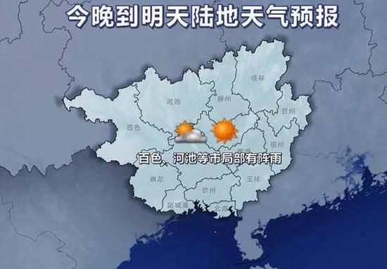 20日20时~21日20时天气预报示意图