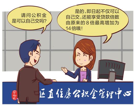 广西灵活就业人员公积金连续缴满6个月即可申请贷款
