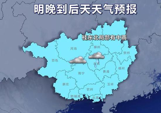 14日20时-15日20时天气预报