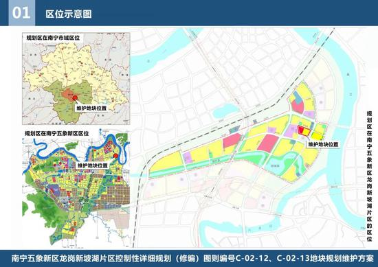 五象新区龙岗新坡湖片区规划出炉 有地铁8号线经过