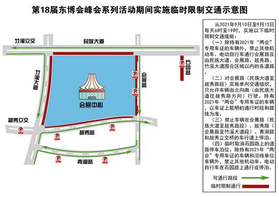 注意!南宁这些路段将实施临时限制交通措施