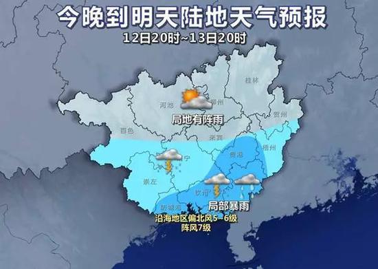 12日20时-13日20时天气预报示意图