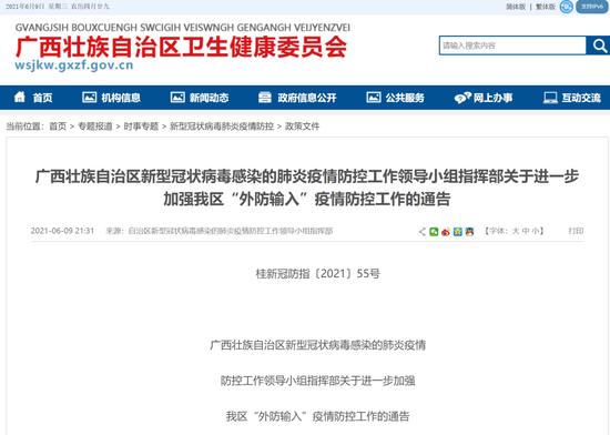 广西最新通知!从中高风险地区返桂来桂人员至少提前24小时报