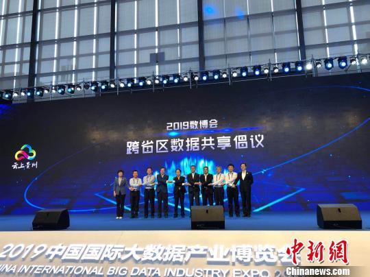2019年中国国际大数据产业博览会期间,十省区在贵阳共同发出跨省区数据共享倡议 杨茜 摄