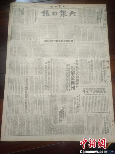 《大众日报》记录解放柳州进程。 被访者供图 摄