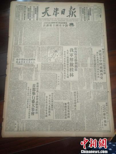 《天津日报》记录解放桂林进程。被访者供图