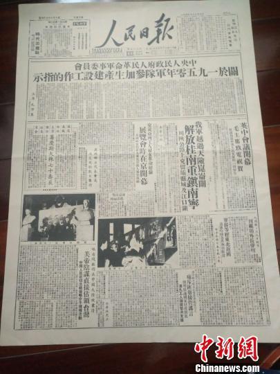 《人民日报》记录解放南宁进程。被访者供图