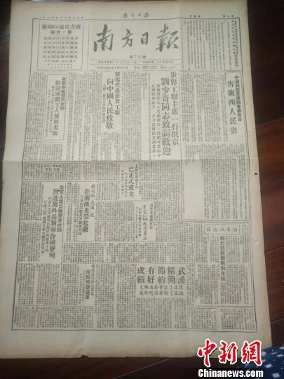 《南方日报》发表《广西省委告广西人民书》。被访者供图